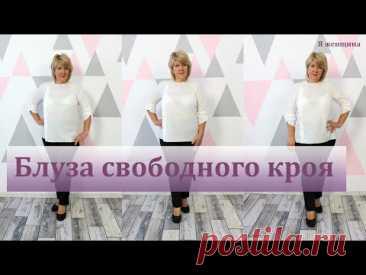 Элегантная блуза свободного кроя. Моделирование и раскрой шикарной блузы