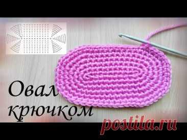#ОВАЛ крючком / Мастер-класс / Для корзины, коврика, сумки - YouTube