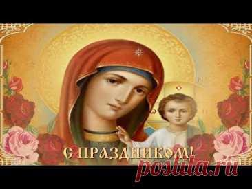 С Днем явления иконы Богородицы в городе Казани. Видео * МУЗыкальный подарОК