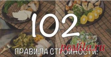 102 правила стройности: они и правда работают! 1) С утра натощак 2 стакана воды, можно с лимоном. 2) Через 10-15 минут — завтрак. Лучше всего подойдет каша на воде или вареное яйцо. 3) Еду не…📝😍