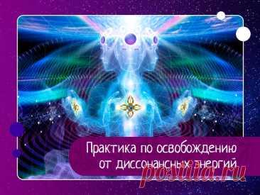 Практика по освобождению от диссонансных энергий Нужно расслабиться и принять удобную позу. Представьте, что вы как Божественный Дух обследуете ваше биологическое тело. Вы смотрите на это тело с большой любовью и заботой, с желанием привести его к гармонии и исцелить. Мысленно обследуя тело изнутри, вы замечаете области, где есть...