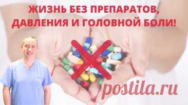 """""""...Бороться, не убивая себя таблетками, - таблетки неизбежно портят здоровье, потому что не являются ни пищей, ни витаминами, ни микроэлементами, а представляют для тела совершенно чужеродные вещества - токсины. Главная задача таблетки - притравить тот или иной орган, чтобы снизить его функцию..."""" (с) Лекарство от всех болезней  В этой публикации поговорим о медикаментах.  Мне часто поступают вопросы с просьбой рассказать о том или ином препарате: как я к нему отношусь, э..."""