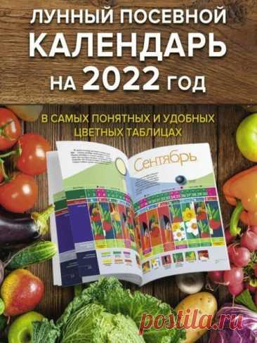 Лунный посевной календарь на 2022 год по с таблицами для огородника и садовода