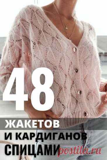 Каталог - вязаные жакеты и кардиганы спицами со схемами 2020 2021. Модные вязаные женские жакеты - 48 идей с красивыми узорами и схемами вязания.