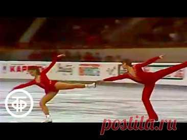Узоры на льду. Выступления участников сборной команды Советского Союза по фигурному катанию (1984)