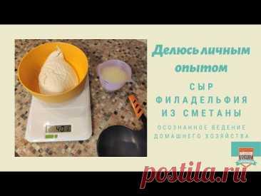 Сливочный сыр а-ля Филадельфия/Маскарпоне из сметаны. Самый простой рецепт!!!