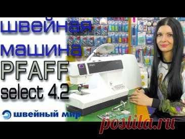 НЕОБЫЧНАЯ машина - Pfaff Select 4.2 - и ПРИНАДЛЕЖНОСТИ ДЛЯ ШИТЬЯ. ОБЗОР