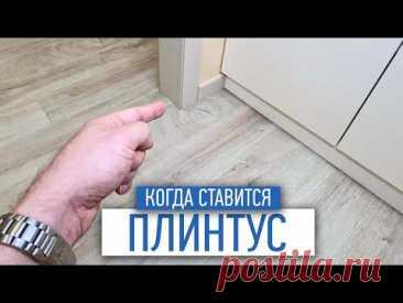 Когда ставить плинтуса во время ремонта   советы по ремонту   ремонт квартир москва