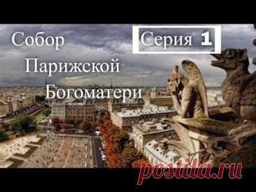 Собор Парижской Богоматери. Тайны средневековых зодчих. Серия 1