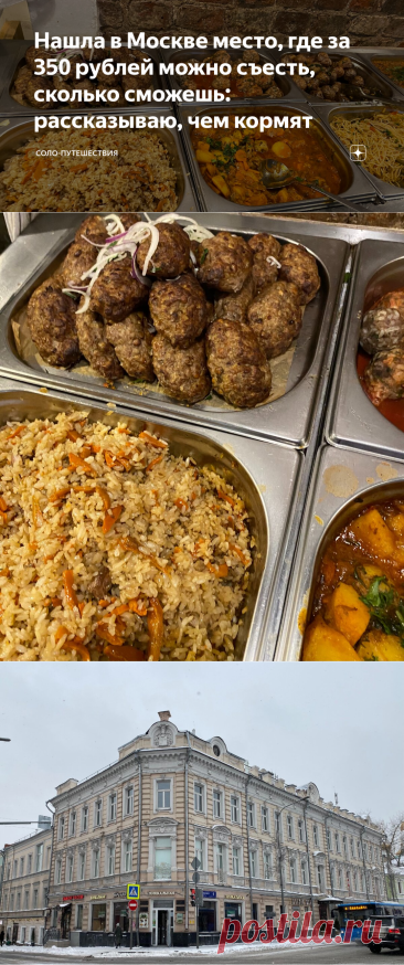 Нашла в Москве место, где за 350 рублей можно съесть, сколько сможешь: рассказываю, чем кормят | Соло-путешествия | Яндекс Дзен
