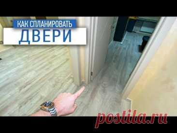 Планировка дверей в квартире   межкомнатные двери   советы по ремонту