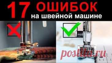 17 ошибок на швейной машине. Швейные советы от Папа Швей