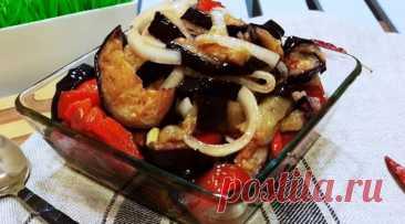 Мега вкусный салат с баклажанами