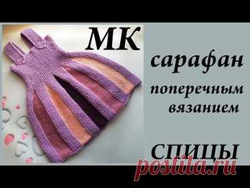 Мастер-Класс сарафан (платье) поперечным вязанием \ Расчеты и Попетельный МК \ Спицы \ УльянаChe