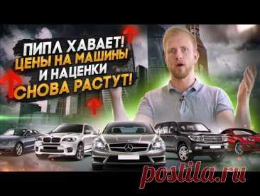 ПРОВАЛ АВТОРЫНКА В РОССИИ! НОВЫЙ РОСТ ЦЕН. НАЦЕНКИ ЕЩЕ ВЫШЕ. СБОИ ПОСТАВОК МАШИН. МЫ ДОСТИГЛИ ДНА?