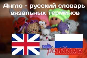 """Как перевести схему вязания крючком на русский язык с английского Если Вы ищете ответ на вопрос - """"Как перевести схему вязания для игрушек на русский язык?"""", то Вам стоит прочитать эту статью. Здесь я как всегда соберу"""
