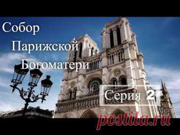 Собор Парижской Богоматери. Тайны средневековых зодчих. Серия 2