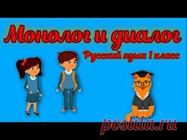 Монолог и диалог Русский язык 1 класс