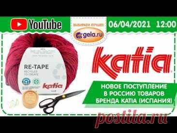 Новое поступление в Россию товаров бренда KATIA (Испания) в прямом эфире!
