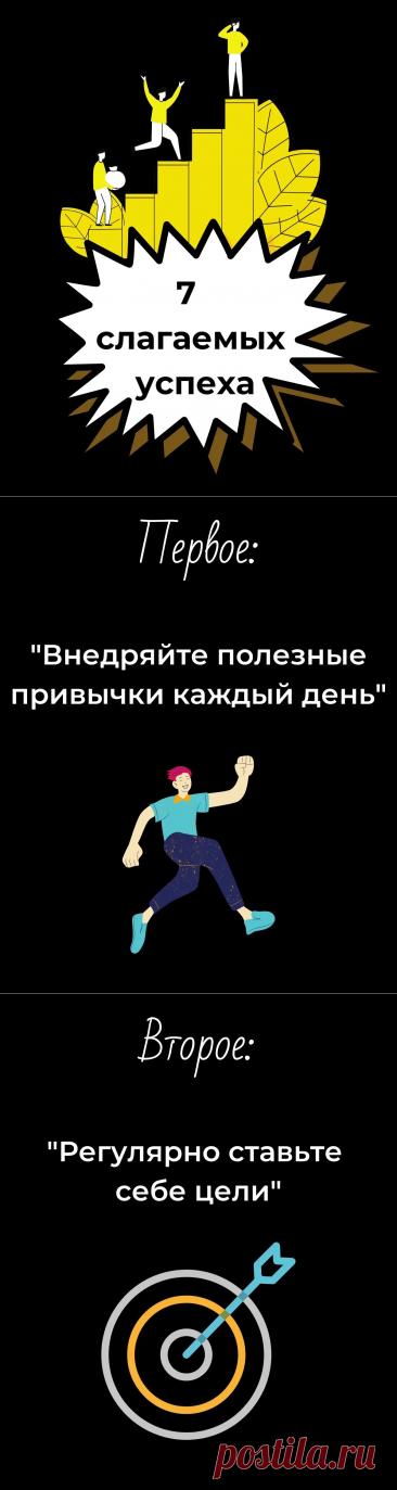 7 слагаемых успеха | Истории о людях | Яндекс Дзен