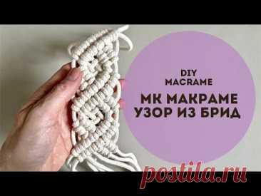 Макраме/Узор из брид/DIY macrame - YouTube