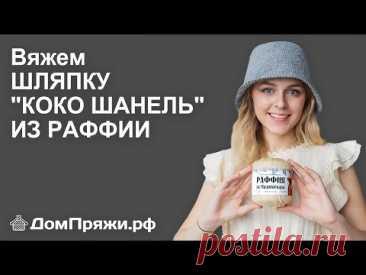 El sombrero Koko Chanel o el panamá francés. Tejemos del hilado raffiya de la tienda ДомПряжи.рф