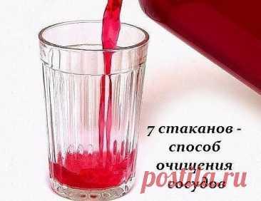 Чистим сосуды и кровь: рецепт 7 стаканов — Хозяйские Советы