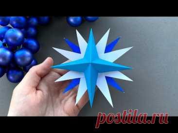 Как сделать объёмную звезду из бумаги