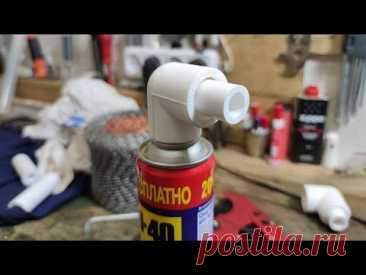 МАСТЕРА В ШОКЕ!! Как соединить полипропиленовую трубу и фитинг разного диаметра!