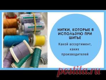Мои нитки - какие использую при шитье, каких производителей