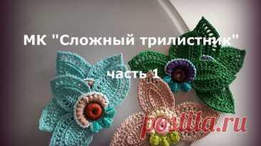"""Мастер-класс """"СЛОЖНЫЙ ТРИЛИСТНИК"""" (1-я часть)."""
