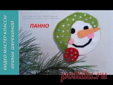 Прихватка, панно Снеговик, ч,1. Panel Snowman, р.1. Amigurumi. Crochet.