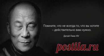 «Не всегда то, что вы хотите — действительно вам нужно». 18 мудрых мыслей Далай Ламы