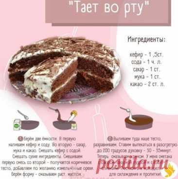 Вкуснейший торт Просто тает в рту!  Творческая мастерская | Рукоделие