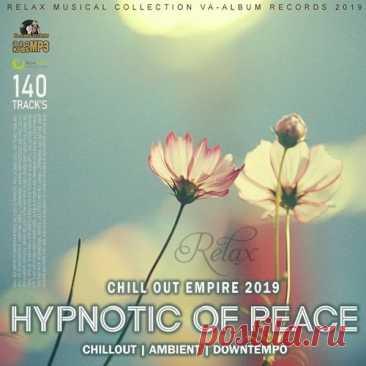 Hypnotic Of Peace: CHillout Empire (2019) Mp3 Chillout музыка - это безграничный океан, объединяющий в себе большое количество всевозможных стилей и музыкальных направлений, порой разительно отличающихся друг от друга. Но им присуща одна общая и объединяющая их черта - любое произведение создается, прежде всего, для внутреннего эмоционального