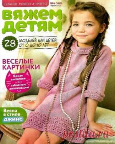 Вязание:модно и просто.Вяжем детям №4 2021 - Почитаем