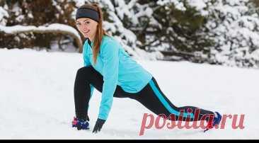 Как продолжать тренировки на открытом воздухе в холодное время года – «Будь в форме»