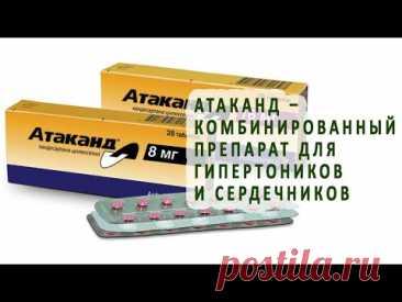 Атаканд – комбинированный препарат для гипертоников и сердечников
