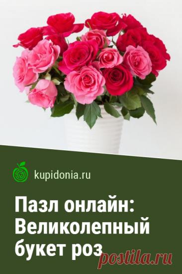 Пазл онлайн: Великолепный букет роз. Яркий пазл онлайн с великолепным букетом роз. Собери пазл на сайте!