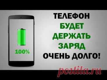 Батарея не будет больше садится быстро на смартфоне.
