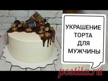 ОФОРМЛЕНИЕ МУЖСКОГО ТОРТА/ВСЁ О ШОКОЛАДНЫХ ПОДТЁКАХ//MEN'S CAKE DESIGN/ALL ABOUT CHOCOLATE SMUDGES/