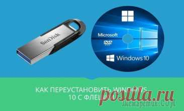 Как переустановить Windows 10 с флешки Какой бы продвинутой ни считалась «десятка», рано или поздно и она начинает предательски тормозить. В этой статье мы по шагам описываем, как переустановить Windows 10 на ноутбуке или ПК с минимальным...