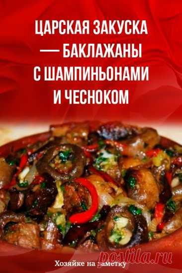 Царская закуска — баклажаны с шампиньонами и чесноком