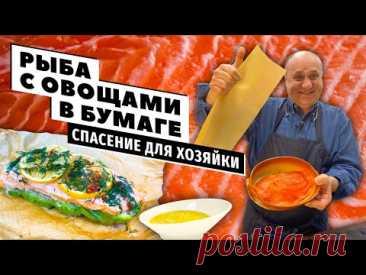 РЫБА В БУМАГЕ с овощами и МЕДОВО-ГОРЧИЧНЫЙ соус   Самое УДОБНОЕ и ПОЛЕЗНОЕ блюдо для встречи гостей!