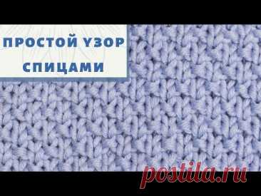 №19 очень простой узор спицами для вязания детских изделий