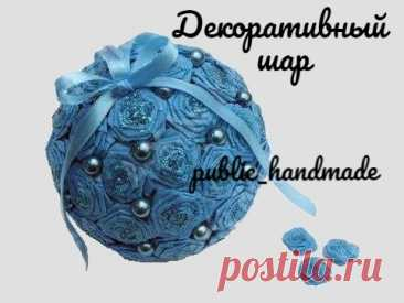 Декоративный шар из гофрированной бумаги