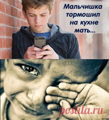 «Мальчишка тормошил на кухне мать…» — сразу же берёт за душу... - be1issimo.ru