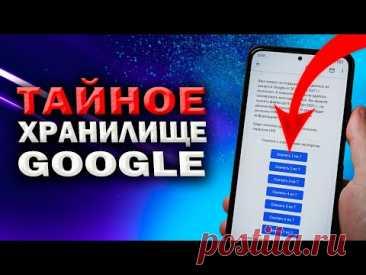 Им о тебе известно ВСЁ! Именно здесь Google собирает и хранит все данные о тебе! 12 ГБ информации