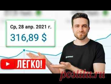 Как сделать ЮТУБ работой и зарабатывать от 300$ В ДЕНЬ? Монетизация Youtube - заработок в интернете!