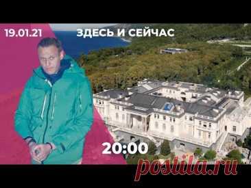 Фильм ФБК о «дворце Путина», акции в поддержку Навального в субботу, день до инаугурации Байдена